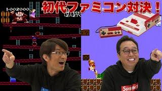 【大竹VS三村】初代ファミコン対決!スーパーマリオ&ドンキーコング!