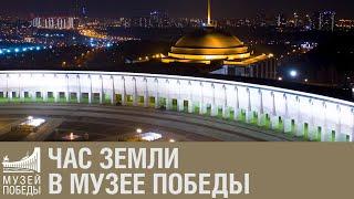 Музей присоединится к «Часу земли» несмотря на пандемию