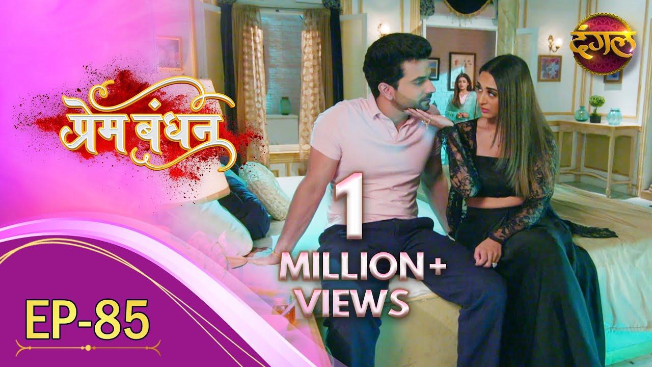 Prem Bandhan - प्रेम बंधन || New Full Episode 85 || New TV Show | Dangal TV Channel