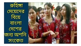 Marrige of rohingya muslim is dangerious for bd || bangla news .