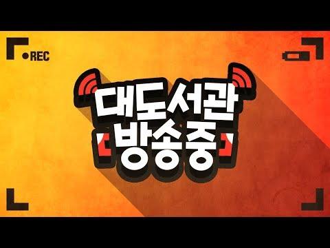 대도 생방송] 실제 목소리 인식되는 공포 게임 - 스티필드 7/23(월) 하핫! 대도서관 Game Live Show