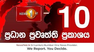 News 1st: Prime Time Sinhala News - 10 PM | (19/07/2021) රාත්රී 10.00 ප්රධාන ප්රවෘත්ති Thumbnail
