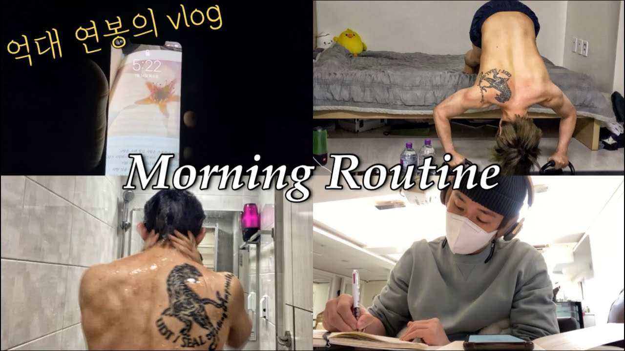 억대 연봉의 morning routine vlog