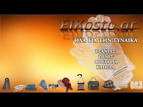 ELKosto.gr ( Γυναικείες Τσάντες - Αξεσουάρ - Δώρα - Πορτοφόλια ) part 2