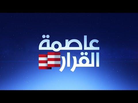 عاصمة القرار - الحرية الدينية في الشرق الأوسط