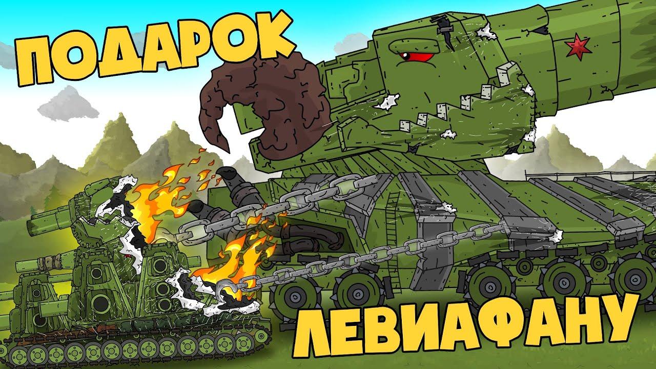 Фердинанд приспешник Левиафана - Мультики про танки
