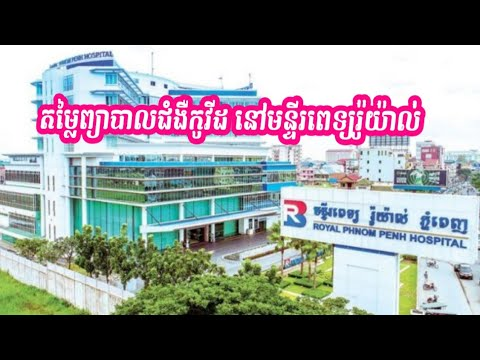 The cost of treating Kovid at Royal Phnom Penh Hospital is not what was leaked.