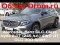 Mercedes-Benz GLC-Class купе 2017 2.0T (245 л.с.) 4WD AT GLC 300 Sport - видеообзор