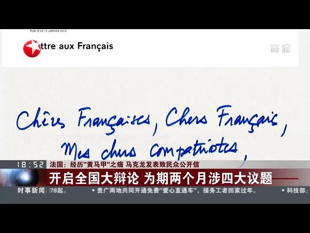 """法国:经历""""黄马甲""""之痛 马克龙发表致民众公开信"""