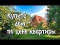Купить дом Каширское шоссе  Купить дом Домодедово, Изумруд  kvar-dom.ru