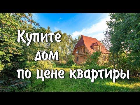 Купить дом Каширское шоссе| Купить дом Домодедово, Изумруд