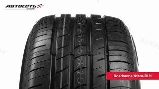 Обзор летней шины Roadstone Nfera RU1 ● Автосеть ●