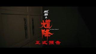 《馗降:粽邪2  The Rope Curse 2》正式預告|2020.09.02 中元節 鬼王降靈