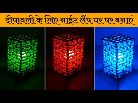 How To Make A Night Lamp   Best Out Of Waste   Diwali Night Lamp   Art And Craft