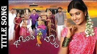 Goranta Deepam - Title Song | Madhusudan, Anjana | Zee Telugu TV Serial