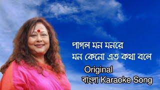 পাগল মন দিলরুবা খান কারাওকি | Pagol Mon Dilruba Khan Karaoke