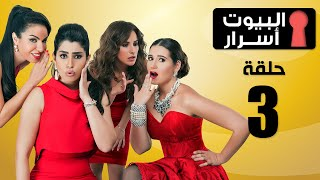 Episode 03 - ELbyot Asrar Series  الحلقة الثالثة - مسلسل البيوت أسرار