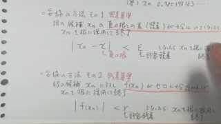 誤差基準と残差基準(1)