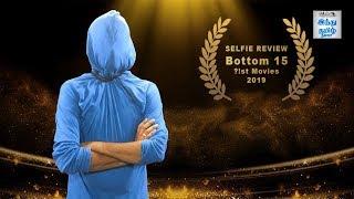 bottom-10-movies-2019-selfie-review