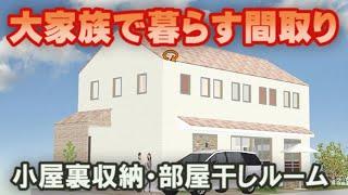 大家族で住む部屋数の多い間取り 部屋干し室と階段で登る広い小屋裏収納のある住宅プラン パントリー収納と背面の収納広いアイランドキッチン ファミリー玄関のある家 45坪の間取りシミュレーション
