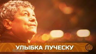Самые яркие моменты карьеры Луческу в Шахтере