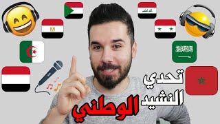تحدي المتابعين/معرفة الدول من النشيد الوطني🎤.. مين رح يفوز انا ولا أنتو؟! 🗣🌍