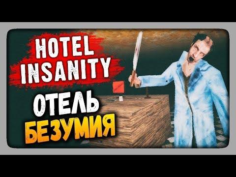 Отель безумия! Hotel Insanity