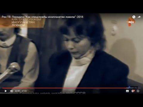 Рен ТВ.  Передача 'Как спецслужбы инопланетян ловили'  -2016