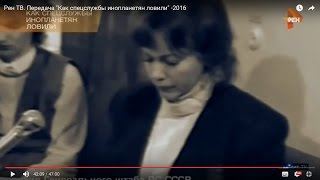 "Рен ТВ.  Передача ""Как спецслужбы инопланетян ловили""  -2016"