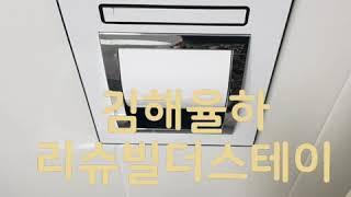 김해율하리슈빌더스테이 입주청소 /  클린박