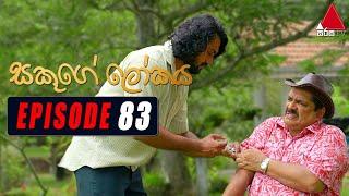 Sakuge Lokaya (සකූගේ ලෝකය) | Episode 83 | 29th September 2021 | Sirasa TV Thumbnail