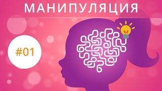 психология управления людьми видео