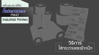 วิธีการใส่กระดาษและผ้าหมึกสำหรับเครื่องพิมพ์บาร์โค้ด Intermec PM43 Barcode Printers