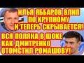 Дом 2 Свежие Новости 3 сентября 2019 Эфир 9 09 2019 mp3