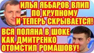 Дом 2 Свежие Новости ♡ 3 сентября 2019. Эфир (9.09.2019).