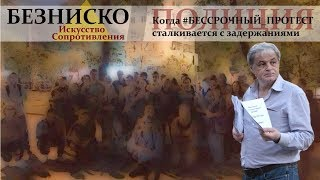 Задержания на БЕССРОЧКЕ | Безниско: открытая лекция