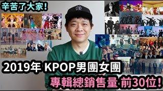 2019年 KPOP男團女團專輯總銷售量 前30位!DenQ
