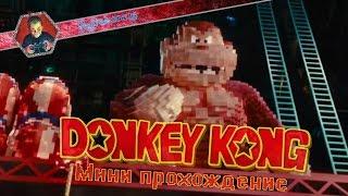 Мини прохождение игры - Donkey Kong