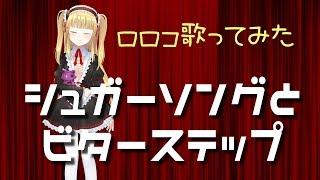 ロロコおうた!シュガーソングとビターステップ/UNISON SQUARE GARDEN cover【おまけコメ返!】