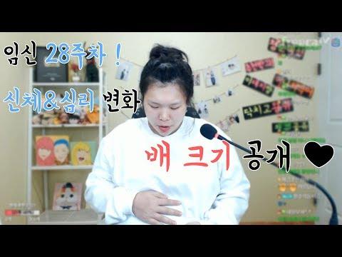 [왕쥬] 임신28주! 몸의 변화와 배 크기공개 !♥(더보기를 눌러주세요♥)