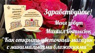 Как открыть цветочный магазин (видеокурс)