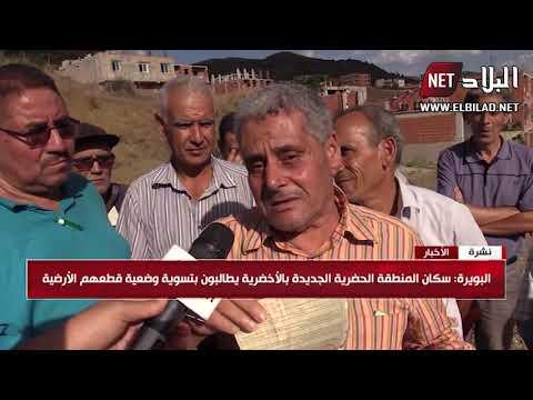 البويرة: سكان المنطقة الحضرية الجديدة بالأخضرية يطالبون بتسوية وضعية قطعهم الأرضية