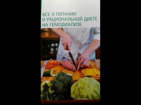 """Обзор брошюры """"Всё о питании и рациональной диете на гемодиализе"""""""