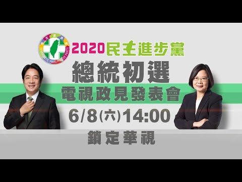 2020民主進步黨總統初選電視政見發表會 | Live直播
