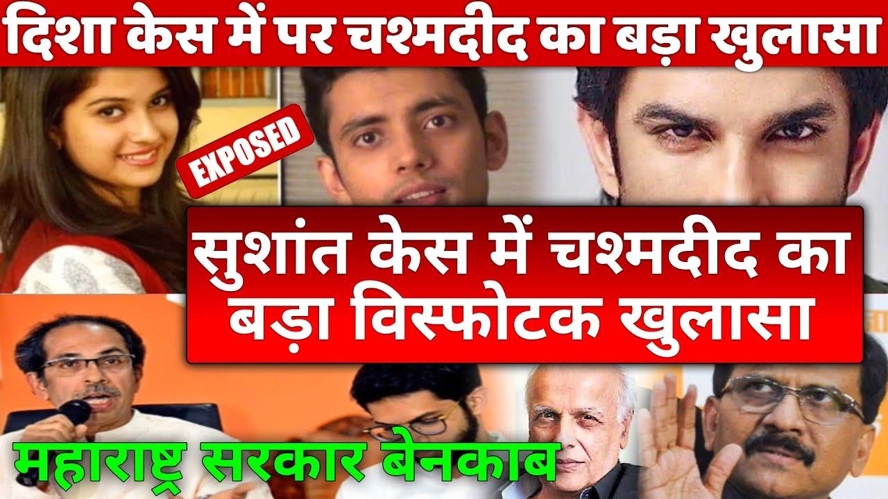 Big latest Exposed in SSR Bollywood Rhea Chakraborty Mahesh Bhatt ! Maharashtra government minister
