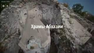 видео Храмы Абхазии