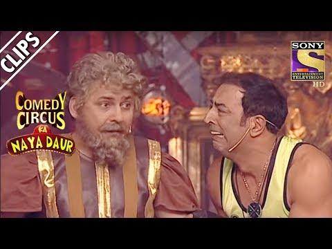 It is Dara Singh Versus Undertaker | Comedy Circus Ka Naya Daur