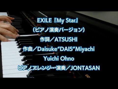 EXILE / My Star(ピアノ演奏バージョン・歌詞付き)