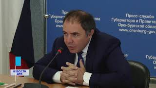 Новости дня от 06.10.2021: Заседание Бассейнового совета реки Урал