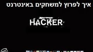איך לפרוץ למשחקים באינטרנט how to hack internet games